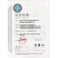 Kunshan Fuchuan Electrical and Mechanical Co.,ltd Certifications