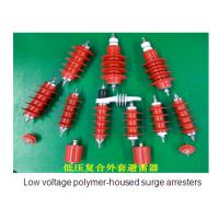 Wholesale Substation Station Class Surge Arrester , High Performance Metal Oxide Surge Arrester from china suppliers