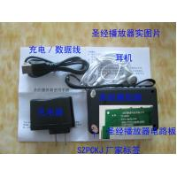 Wholesale 1.33 screen 2GB 4GB Bible player mp3 player samll bible player from china suppliers