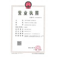 Wellarbian & Brothers CO,.LTD Certifications