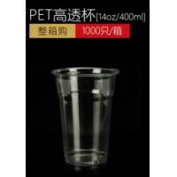 Wholesale PET Plastic Type and Plastic Material disposable juice cup, 14oz disposable logo plastic cups from china suppliers