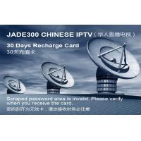 Wholesale Recharge card for iptv with chinese channel from china suppliers