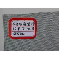 China 12*120 Mesh SUS304 Stainless Steel plain Dutch Weave Wire Mesh for Gas-Liquid Separation/filter on sale