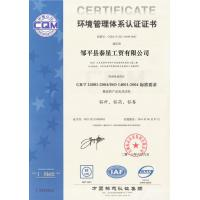 ZOUPING TAIXING GROUP Certifications