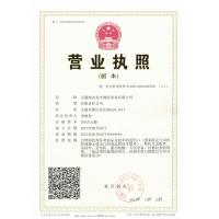Wuxi Rae Speedy International Trading Co.,Ltd Certifications