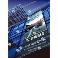Wholesale Flex banner (frontlit ;backlit) from china suppliers