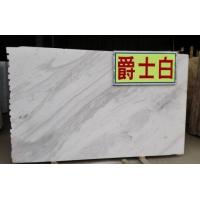 Buy cheap hot sale, perfect price of the volakas white marble slabs or others from wholesalers