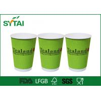 China Compostable Ripple Paper Cups Biodegradable Customised Paper Cups For Hot on sale