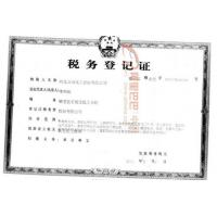 Hebei Wanye Chemical Stock Limited Corporation Certifications