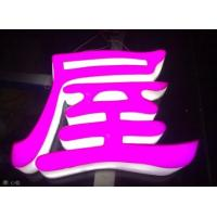 Wholesale Fully illuminated acrylic letter from china suppliers