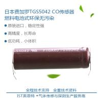 Wholesale Free shipping Cargillon carbon monoxide CO electrochemical gas sensor TGS5042 from china suppliers
