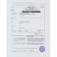 Hongkong Yuancheng Gongchuang Technology Co., Limited Certifications