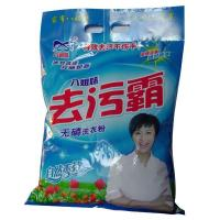 Wholesale lemon smell oem branded laundry detergent powder/10kg branded laundry detergent powder from china suppliers