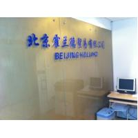Beijing Holland Trading Co., LTD