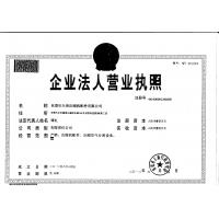 Dongguan City Jiubei Compressor Parts Co., Ltd. Certifications