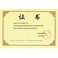 QINGDAO FUNDCHEM CO.,LTD. Certifications