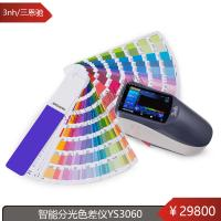 Buy cheap Grating spectrophotometer color matching software CIE lab painting mixing machines 3nh YS3060 VS xrite SP64 chroma meter from wholesalers