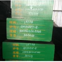 Wholesale Custom Forgings 1.2738 Tool Steel Forged Steel Blocks RoughMilled from china suppliers