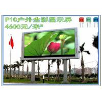 Wholesale Video Play P8 Outdoor Full Color LED Display Screen DIP 1 / 4 Scan SMD5050 3535 from china suppliers