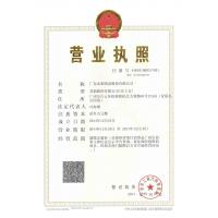 Guang Dong Water Color Fountain Co.,Ltd Certifications