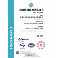 BOLE RP&CO.,LTD Certifications