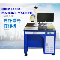 Wholesale 100000 hours needn't maintenance new type 10W,20W 30w,50w  fiber laser marking machine for metal and non-metal materials from china suppliers