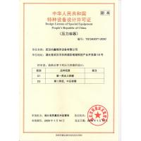 Wuhan Qiaoxin Refrigeration Equipment CO., LTD Certifications