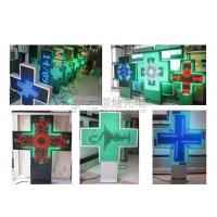 Wholesale 65536 Levels Waterproof Led Pharmacy Sign For Advertisement MBI5020 from china suppliers