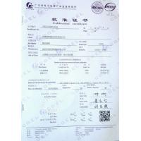 HK LEE HING INDUSTRY CO., LIMITED Certifications