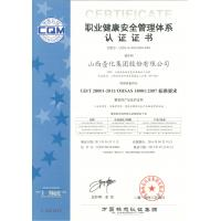 Wuhan Kangzheng Science And Technology Co., Ltd. Certifications