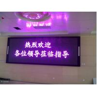 Wholesale Pure Purple P16 16mm 256 * 128mm Tri Color Led Text Message Display For Advertising Media from china suppliers