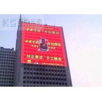 Wholesale High Brightness Led Screen Curtain , Led Curtain Wall 48x32dots from china suppliers