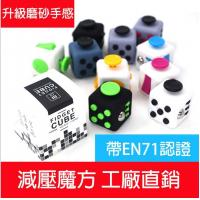 Factory Direct Sale Fidget Cube Toy Anti irritability to ease the Pressure Cube box for Adult Christmas gift, Fidget C