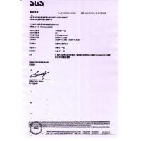 Jarcean Houseware Co., Ltd. Certifications