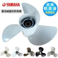 Wholesale Aluminum Impeller for Yamaha Motor from china suppliers