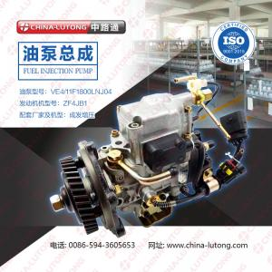 Wholesale zexel injection pump 4 cylinder VE pump 6 cylinder from china suppliers