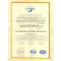 Shandong Dageng Project Materical  Co.,Ltd Certifications
