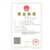 Guangzhou Sunnysky Solar Equipment CO.,LTD Certifications