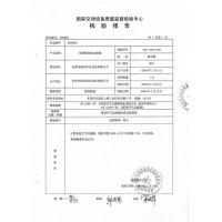 Dongguan Senbao Purifying Equipment Co., Ltd Certifications