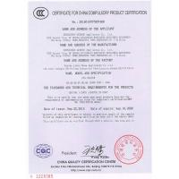 Zhongshan GERONE Electric Co., Ltd. Certifications
