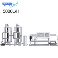 Wholesale Drinking Water ROW Treatments System Machine ISO9001 Passed 5000L per hour from china suppliers