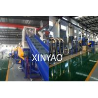 Wholesale PP PE Film free standing washing line with Crusher / Friction Washer from china suppliers