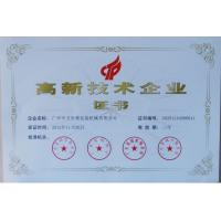 Guangzhou Vanta Packing Machinery Co., Ltd. Certifications