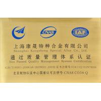 Shanghai Kangsheng Aerospace Technology Co., Ltd. Certifications