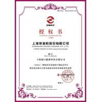 Shanghai Zhanju Energy Technology Co., Ltd. Certifications