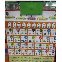 Buy cheap Customized PET and hard PVC muslim children educational wall Arabic Alphabet Chart from wholesalers