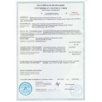 Beijing Jinfei Tianhong Construction Machinery Co., Ltd Certifications