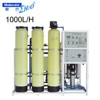 Wholesale 1000L per Hour Purification Drinking Water Treatment Plant FRP RO system from china suppliers