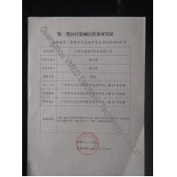Guangzhou VMED Electronic Technology Co., Ltd. Certifications