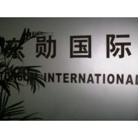 Shanghai Tonsum International Trading Co., Ltd.
